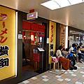 2019-05-04-05-[日本.大阪] 平價美味 拉麵横綱Ramen Yokozuna(阪急三番街店)