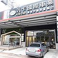[台南.安南] 汎卡國際車業(外匯車買賣,客製化服務)