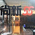 [台南.南區] 尚新汽車修護廠 保養廠