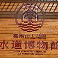 2020-01-03-[台南.山上] 花園水道博物館-博物館區
