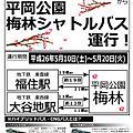 201405北海道-賞梅