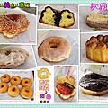 香檸貝克甜甜圈專賣店~104.05.17