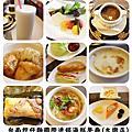 台南担仔麵國際連鎖海鮮餐廳(大墩店)~104.06.24
