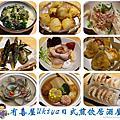 有喜屋Ukiya日式煎餃居酒屋~105.06.28