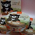 鴻鼎菓子-台灣黑熊曲奇餅
