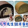 馬可先生彌月蛋糕
