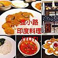[北海道·札幌] ❤️印度料理 JYOTI❤️