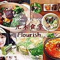 ❤️元禾食堂❤️