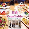 ❤️蔬桌 VegeTable❤️