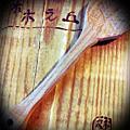 2013.06 [台南] {木木之丘} 手作木食器