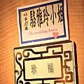 [優]2007.12.02.碩彥&雅玲(訂婚)
