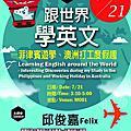 Wego活動紀錄/亞洲大學演講/跟世界學英文─菲律賓遊學、澳洲打工度假趣