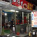 2009.09.04東石遊