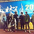 2014.02丹大林道馬拉松