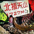 2015.02東眼山上北插天山
