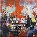吳文瑤油畫展