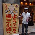 關西DAY5。大阪