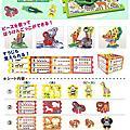 日本MIKI HOUSE兒童遊戲書\音樂書