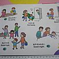 日本-兒童英日文學習書