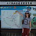 2011.Sep.花蓮六十石山.金針園