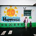 幸福20號農場