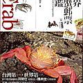 螃蟹_書籍/文具