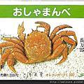 螃蟹_錢幣/卡片