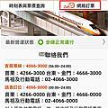 高鐵網路變更行程