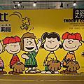 Snoopy! 史努比博物館經典展