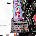 盈江麵食館