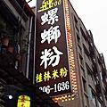 艋舺螺螄粉
