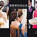 蕭慧雯高雄屏東台南新娘秘書--青珮訂婚歸寧造型