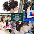 蕭慧雯高雄屏東台南新娘秘書--沛訢訂婚結婚造型