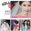 蕭慧雯高雄屏東台南新娘秘書--吟芝結婚造型