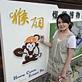 2010.09.12_猴洞之旅