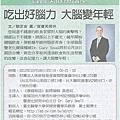 20121018_19世界級腦部健康及老化專家Dr. Gary Small巡迴