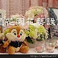 桃園彭園會館婚宴佈置