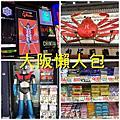 2015的BBM大阪單身行
