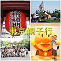 2013.0904~0908東京親子行