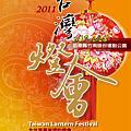 2011台灣元宵燈會在苗栗竹南