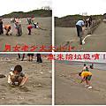 09/04 親子之森淨灘活動