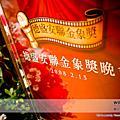 晶宴會館-民權(德盛安聯金象獎頒獎典禮春酒晚會)