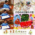 【童畫家族】小小藝術家創作過程