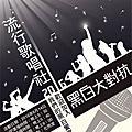 <第七屆>2016/06/14成果展-黑白對抗大賽