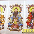 C62.神桌神聯 三清道祖畫像