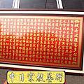 D20.黃金畫心經製作(紅底金字)高4尺2寬7尺