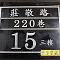 I65.玻璃門牌雕刻 雷射雕刻黑玻璃