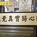I88.木匾雕刻設計 實木木牌雕刻製作