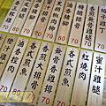 I95.餐廳菜單掛牌製作 木質MENU雕刻