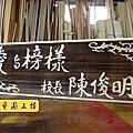 I140.木牌木匾 掛牌 雷射雕刻製作